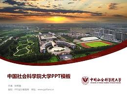 中國社會科學院大學PPT模板下載