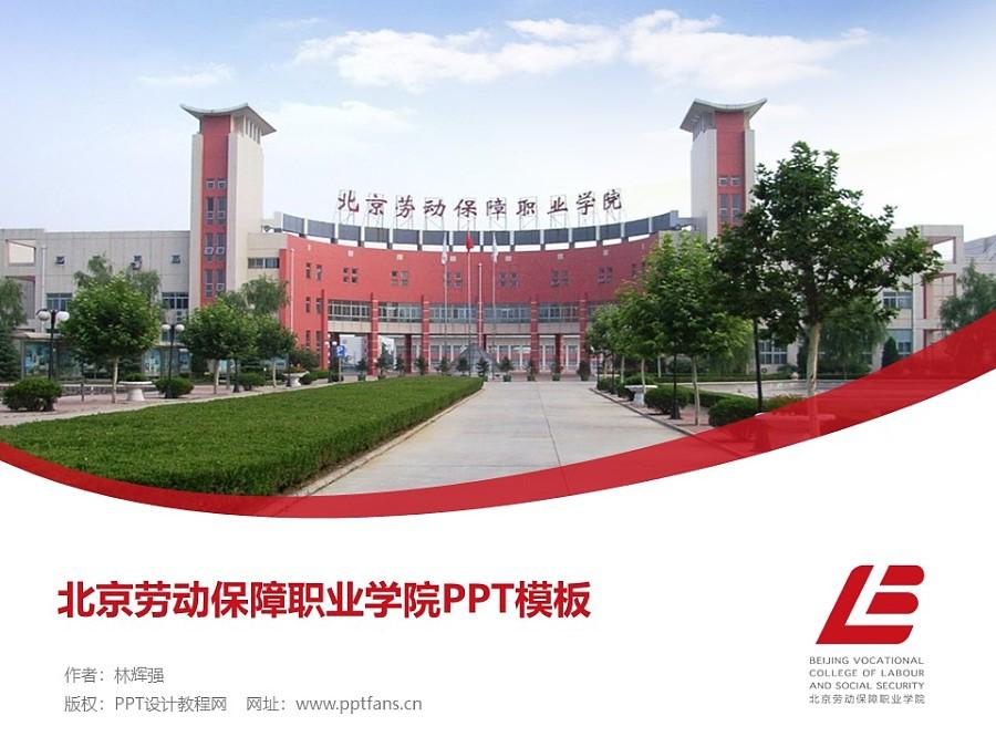 北京劳动保障职业学院PPT模板下载_幻灯片预览图1