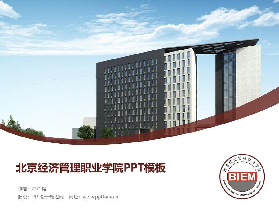 北京经济管理职业学院PPT模板下载_幻灯片预览图1