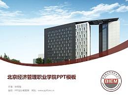 北京經濟管理職業學院PPT模板下載