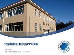 北京培黎職業學院PPT模板下載