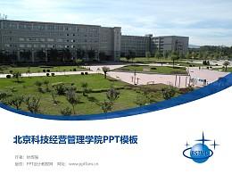 北京科技經營管理學院PPT模板下載
