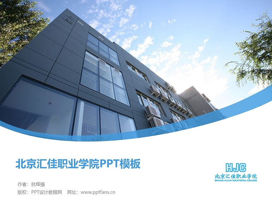 北京汇佳职业学院PPT模板下载_幻灯片预览图1