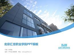北京匯佳職業學院PPT模板下載