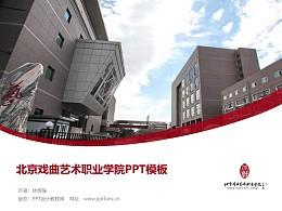 北京戲曲藝術職業學院PPT模板下載