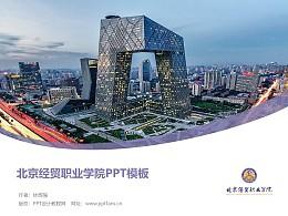 北京經貿職業學院PPT模板下載