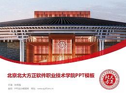 北京北大方正軟件職業技術學院PPT模板下載