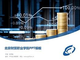 北京財貿職業學院PPT模板下載