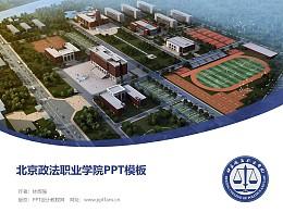 北京政法職業學院PPT模板下載
