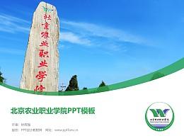 北京農業職業學院PPT模板下載