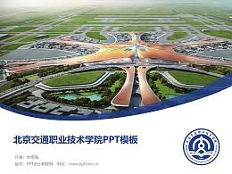 北京交通職業技術學院PPT模板下載