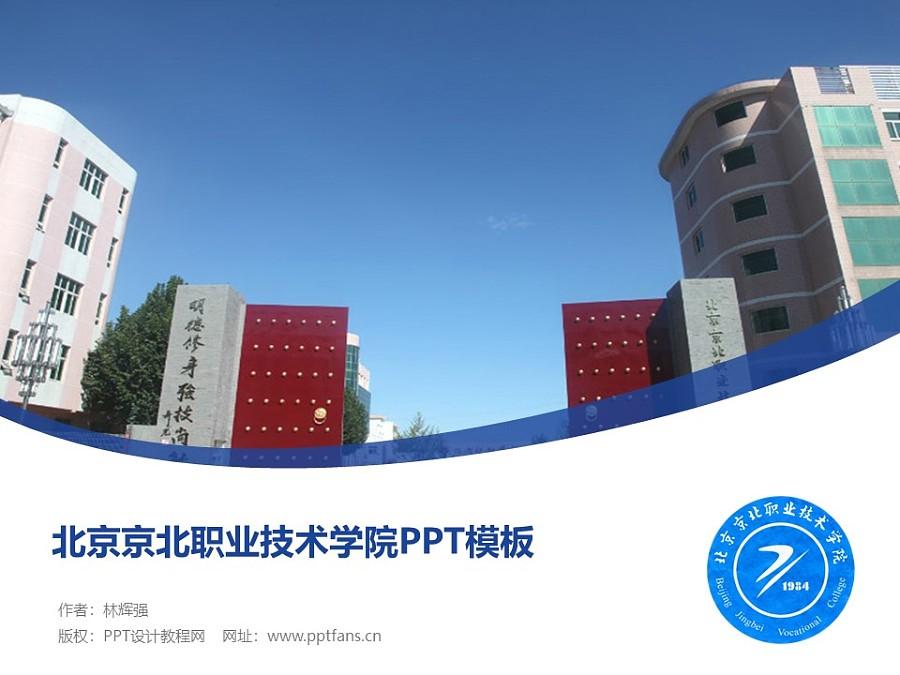 北京京北职业技术学院PPT模板下载_幻灯片预览图1