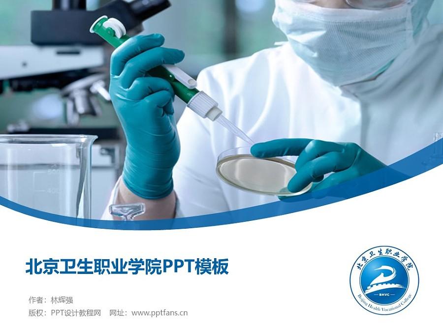 北京卫生职业学院PPT模板下载_幻灯片预览图1