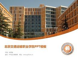 北京交通運輸職業學院PPT模板下載