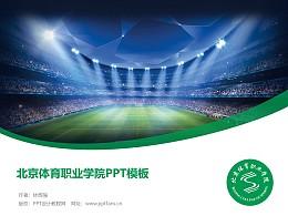 北京體育職業學院PPT模板下載