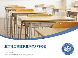 北京社会管理职业学院PPT模板下载