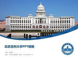 北京吉利大学PPT模板下载