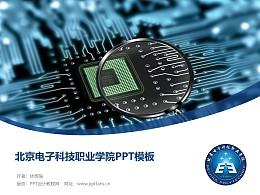北京电子科技职业学院PPT模板下载