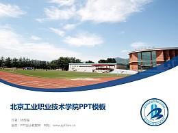北京工业职业技术学院PPT模板下载