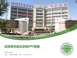 北京青年政治学院PPT模板下载