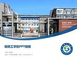 首钢工学院PPT模板下载