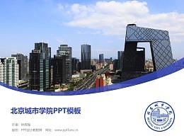 北京城市学院PPT模板下载