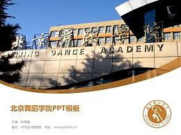 北京舞蹈学院PPT模板下载
