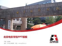 北京电影学院PPT模板下载