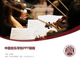 中国音乐学院PPT模板下载