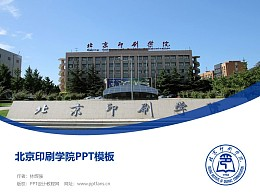 北京印刷学院PPT模板下载