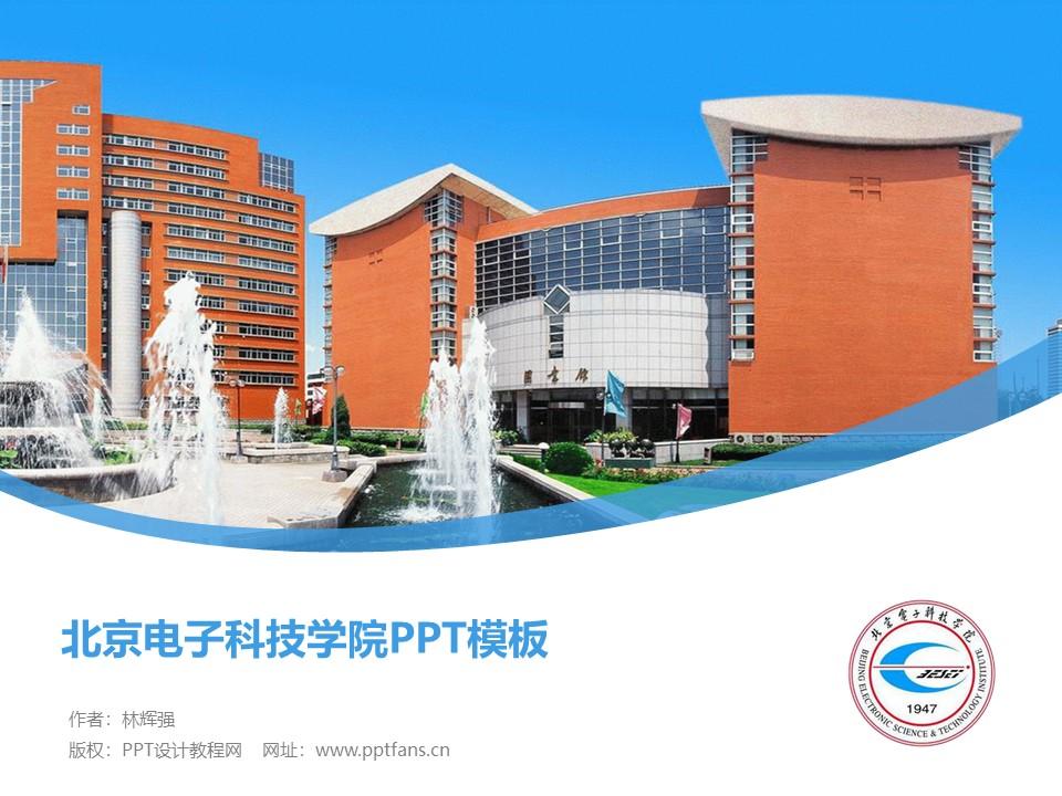 北京电子科技学院PPT模板下载_幻灯片预览图1