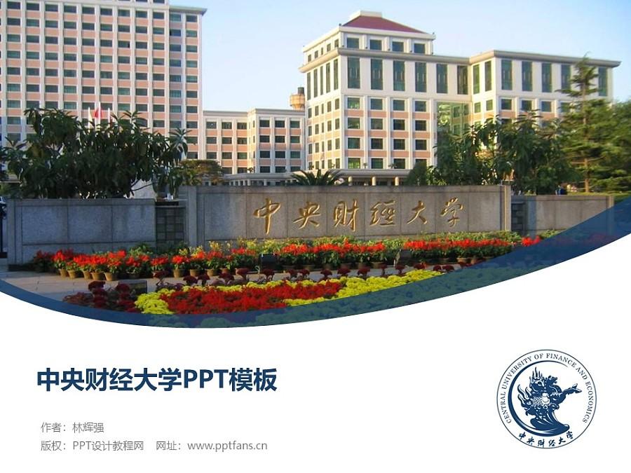 中央财经大学PPT模板下载_幻灯片预览图1