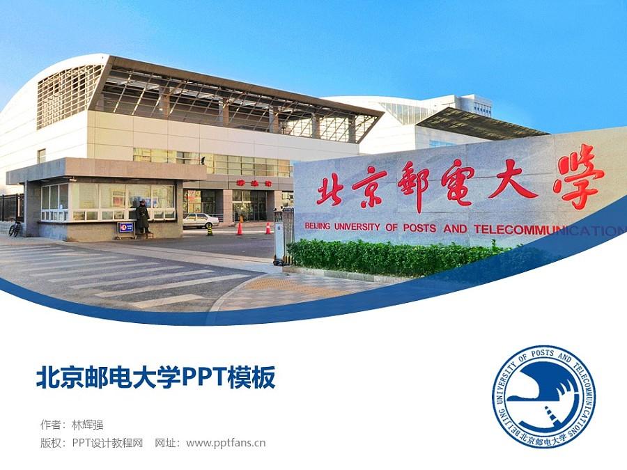 北京邮电大学PPT模板下载_幻灯片预览图1