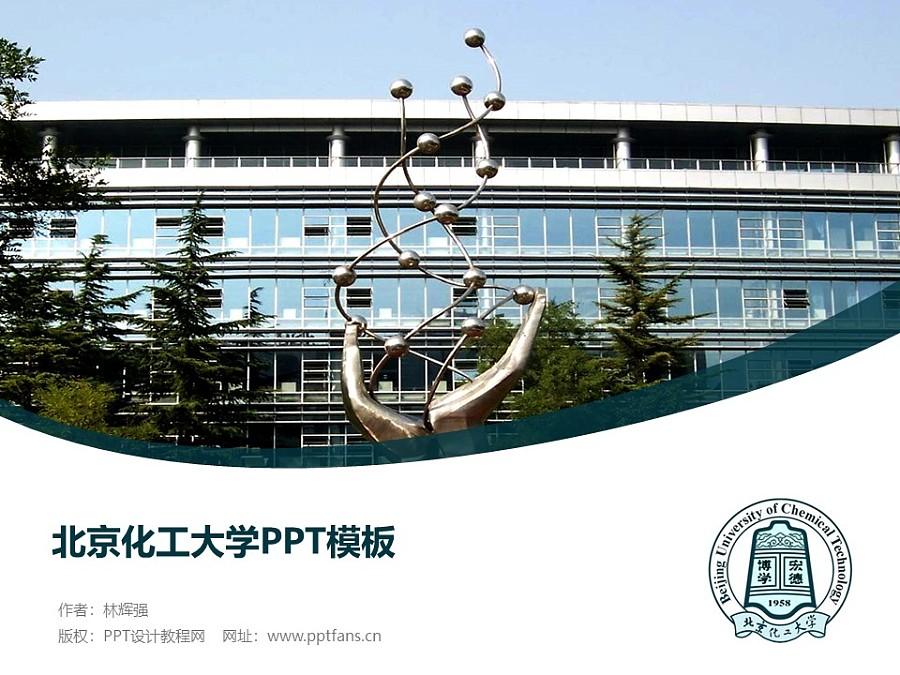 北京化工大学PPT模板下载_幻灯片预览图1
