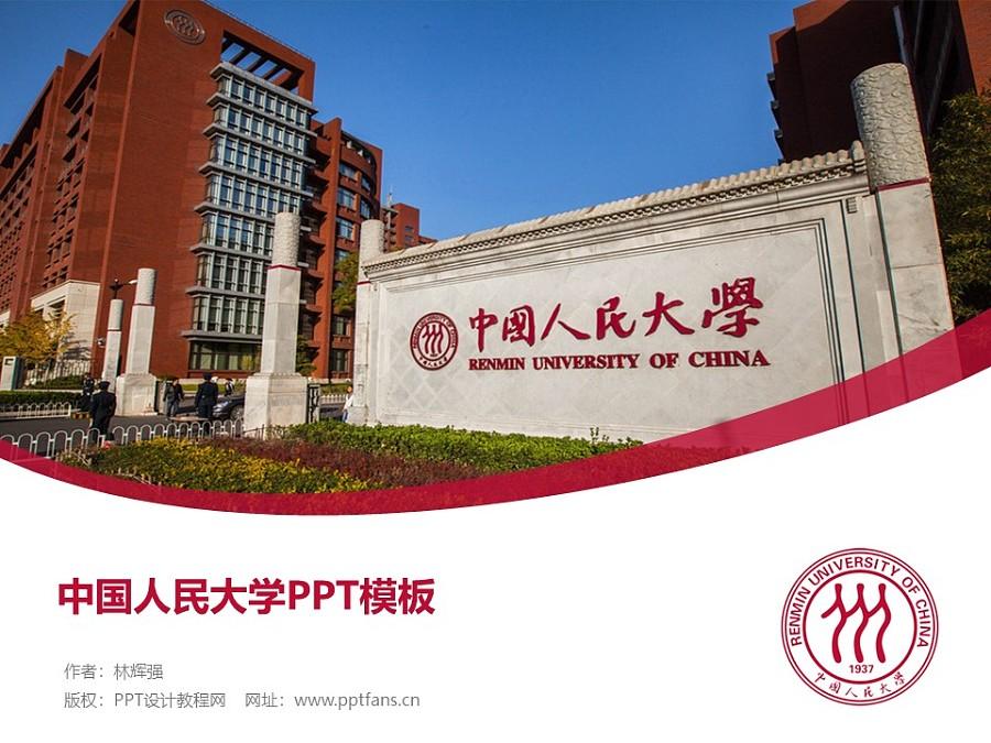 中国人民大学PPT模板下载_幻灯片预览图1
