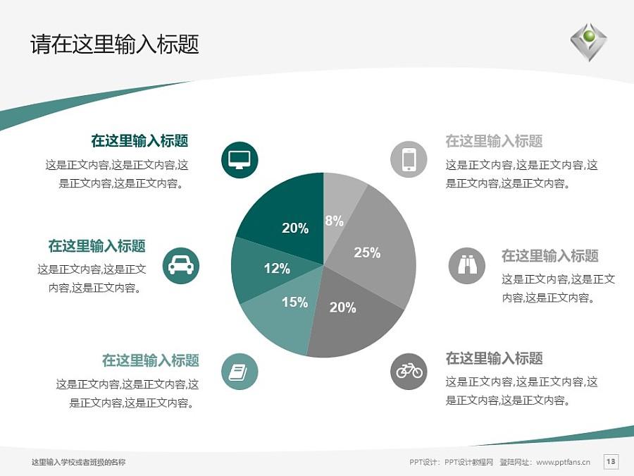 广州科技职业技术学院PPT模板下载_幻灯片预览图13