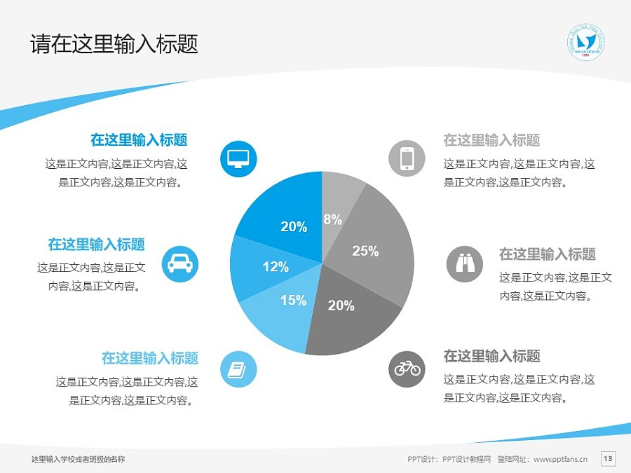 广州南洋理工职业学院PPT模板下载_幻灯片预览图13