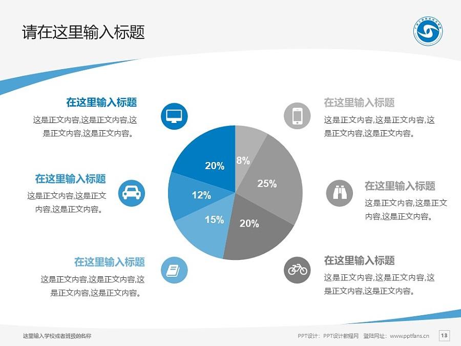 广州工商职业技术学院PPT模板下载_幻灯片预览图13
