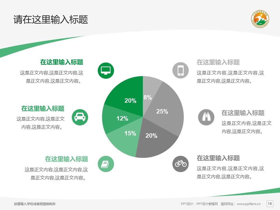 广东科贸职业学院PPT模板下载_幻灯片预览图13