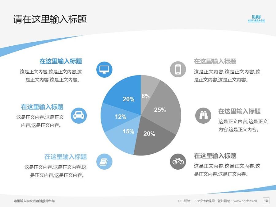北京汇佳职业学院PPT模板下载_幻灯片预览图13