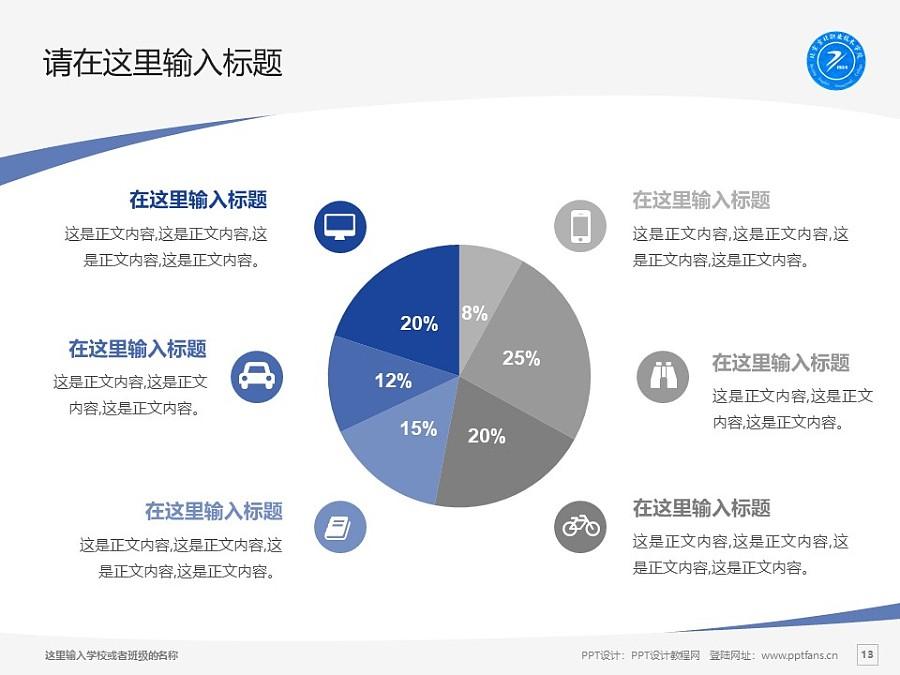 北京京北职业技术学院PPT模板下载_幻灯片预览图13