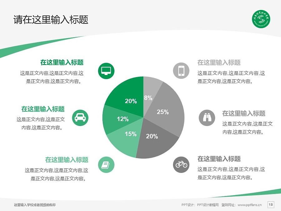 北京体育职业学院PPT模板下载_幻灯片预览图13