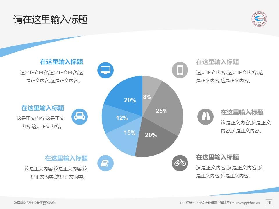 北京电子科技学院PPT模板下载_幻灯片预览图13