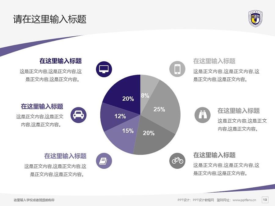 北京外国语大学PPT模板下载_幻灯片预览图13
