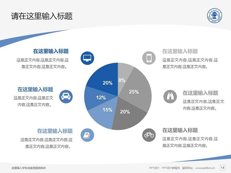 北京交通大学PPT模板下载_幻灯片预览图13