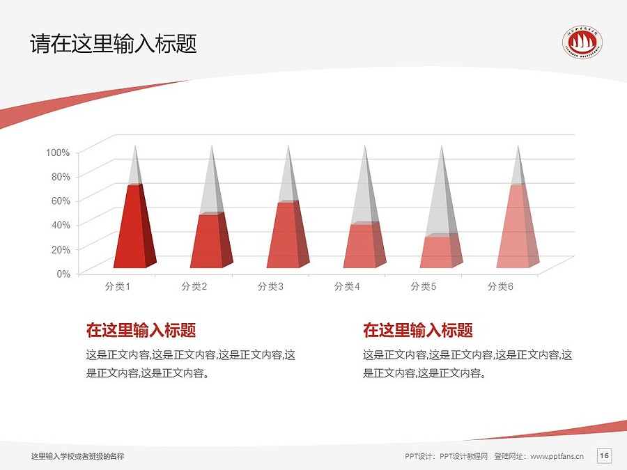江門職業技術學院PPT模板下載_幻燈片預覽圖16