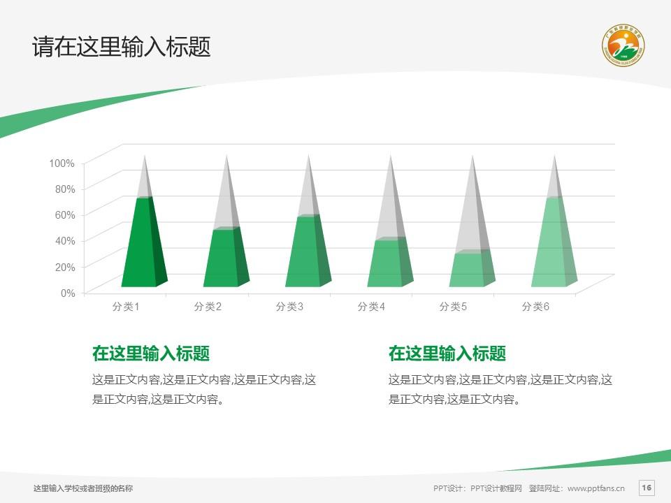 广东科贸职业学院PPT模板下载_幻灯片预览图16