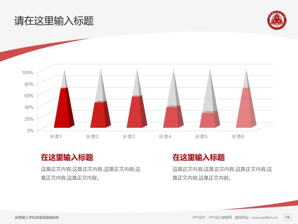 深圳职业技术学院PPT模板下载_幻灯片预览图16