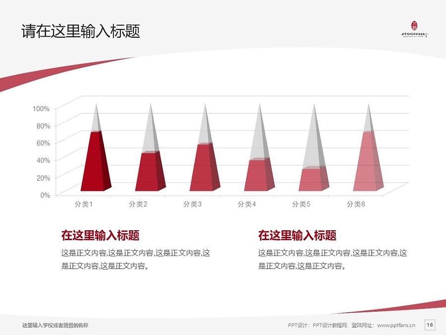北京戏曲艺术职业学院PPT模板下载_幻灯片预览图16