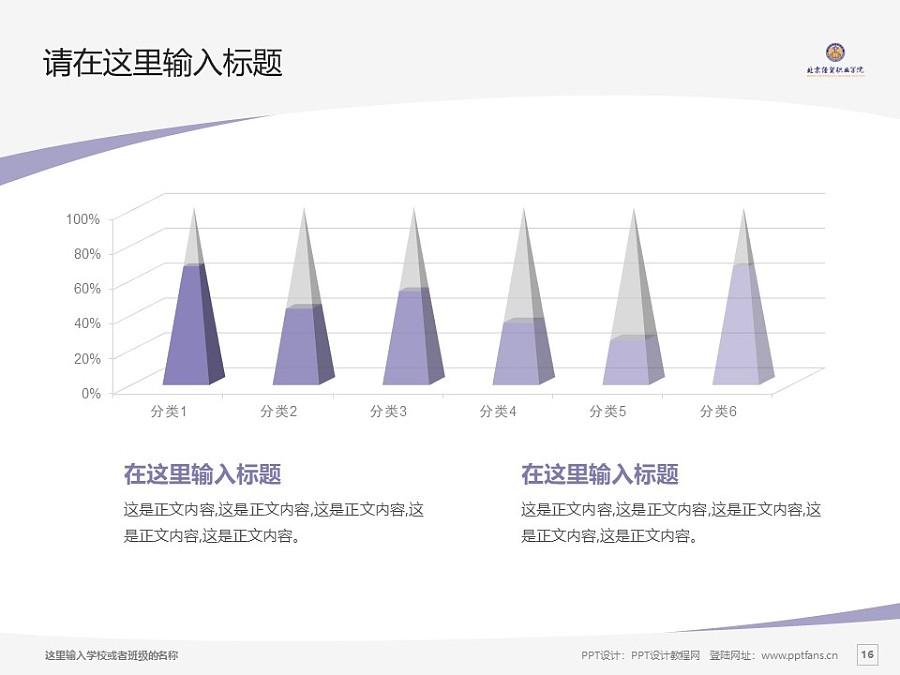 北京经贸职业学院PPT模板下载_幻灯片预览图16